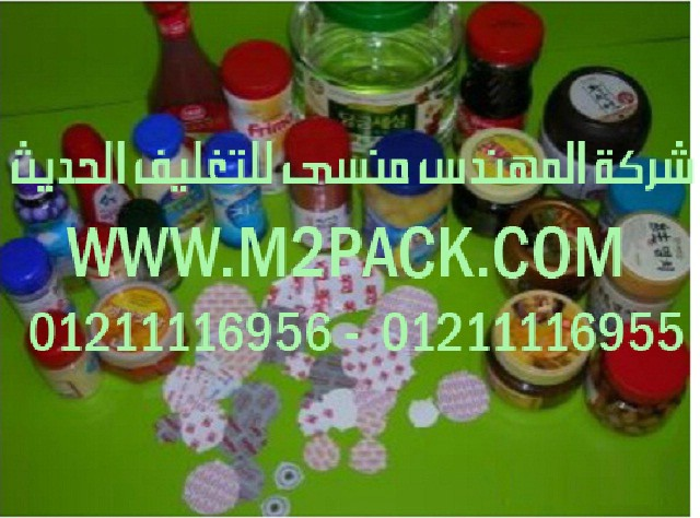 طبات الخاصة ببرشمة أغطية الأوعية الخاصة بالمشروبات