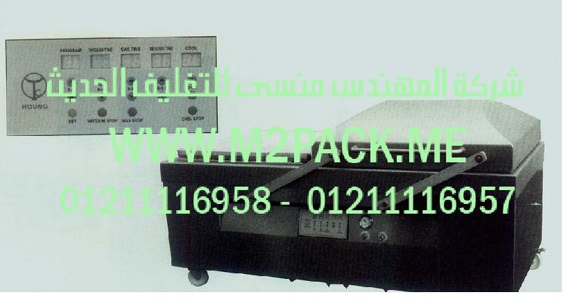 ماكينة التغليف بتفريغ الهواء المصنوعة من الاستننلس استيل موديل m2pack com ic 636