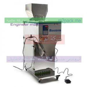 مكنة تعبئة المواد الغذائية الطازجة داخل عبوات معدنية وزجاجية نظام وزني